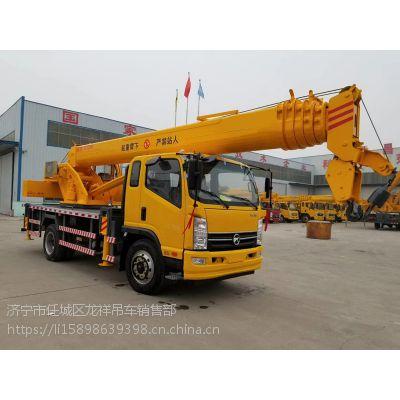 龙祥吊车厂家批发8吨12吨吊车价格优惠