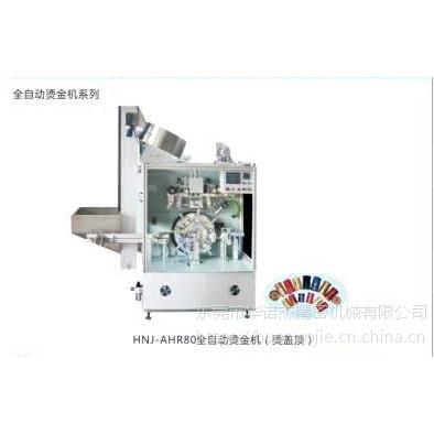 华诺杰AHR80全自动烫金机(烫盖顶)