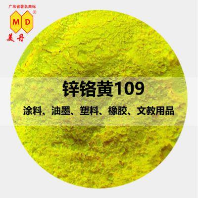 江苏海南锌铬黄109无机铬黄防锈颜料极速发货
