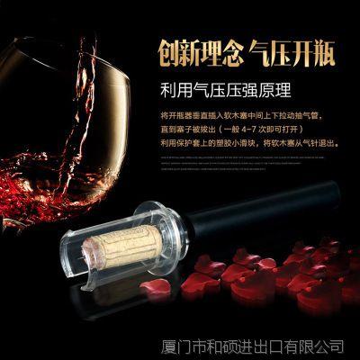 塑胶管气压开瓶器 厂家现货批发红酒启子 葡萄酒针式气压开瓶器