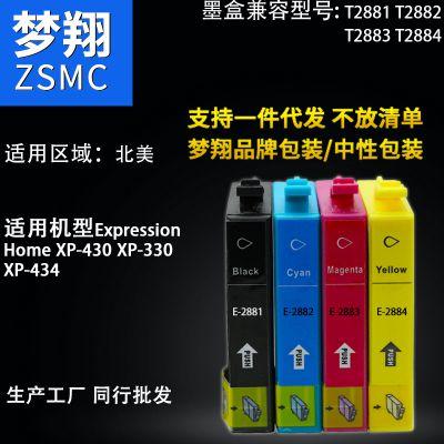 梦翔兼容于爱普生EPSON T2881墨盒 XP-430/330打印机