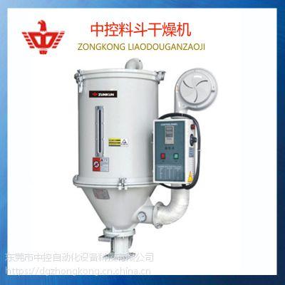 东莞厂家直销注塑料斗干燥机 烘料机 50KG烘干机