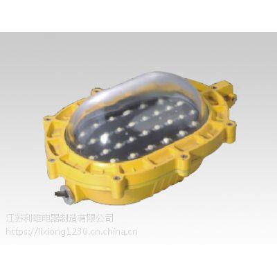 BFC8120L 隔爆型LED防爆灯价格 30wLED防爆平台灯