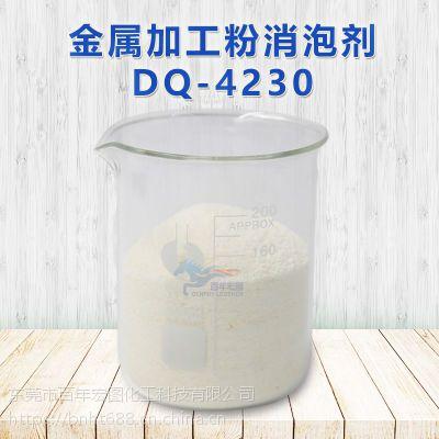 金属加工粉消泡剂_金属加工粉消泡剂厂家_金属加工粉消泡剂价格