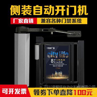 90度平移门电机 电动闭门器 自动开门机小区通道广告门 门禁 LZH-PKM-140凌智恒
