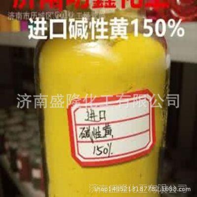 厂家直销碱性嫩黄O 碱性嫩黄精品 粗品 碱性染料 造纸碱性黄