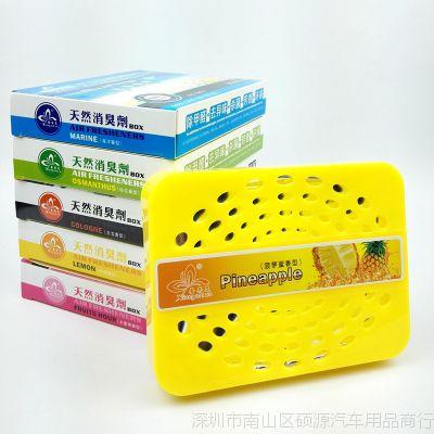 厂家直销香奈足汽车固体香水香膏除异味香薰XNZ-8805波罗蜜香型