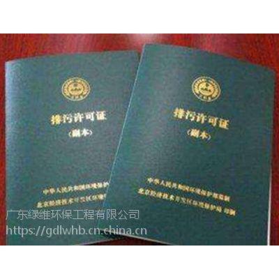 惠州环保公司之惠州排污许可证如何办理惠州环保评估