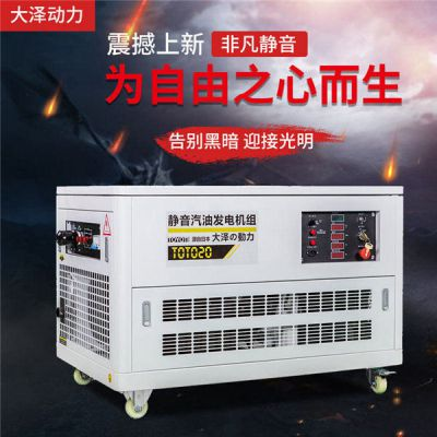 水冷20kw静音汽油发电机
