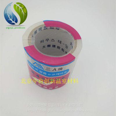 塑料大棚膜胶带-大棚膜修补专用胶带 厂家直销