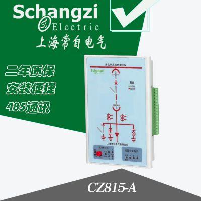 浙江定制开关柜/智能操控/无线测温装置ytk9300