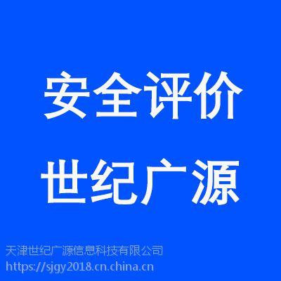 安评,安全评价,安全评价机构,天津安评,天津安全评价,天津安全评价机构