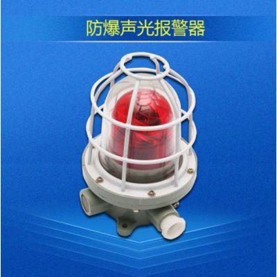 BBJ-防爆声光报警器/BBJ-18W防爆声光报警器厂家