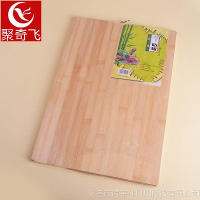 1-2-5-10至多元店超市货源39元店日用百货天然竹厨房切菜板砧板