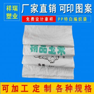 特白精品玉米90克包装袋 特白精品玉米编织包装袋定制批发