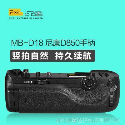 品色MB-D18 尼康D850单反相机手柄 电池盒竖拍专用相机手柄