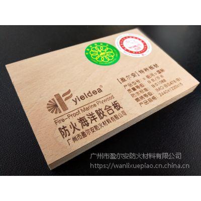 供应中国名优产品│盈尔安│(防火型)海洋胶合板│阻燃海洋胶合板