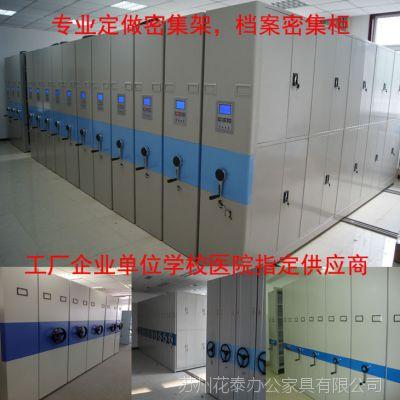 移动密集柜手摇密集架档案钢制文件柜电动智能密集架苏州厂家直销