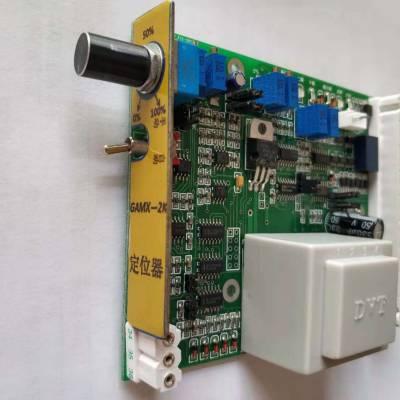 GAMX-2K位置定位器执行器 电子控制板 伯纳德电动执行器定位器