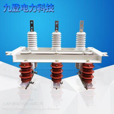 九登电力 GN19-12C/630A户内高压隔离开关