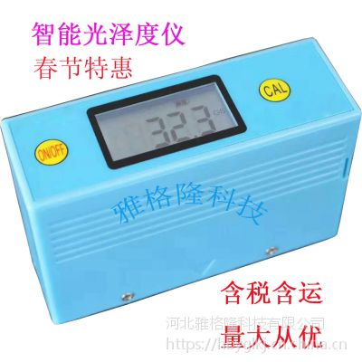 春节特惠YGL6010智能光泽度仪玻璃 塑料汽车表面亮度测光仪