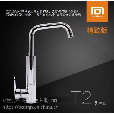 大迈净化水龙头DM-T2 龙头净水器 厨房净水龙头