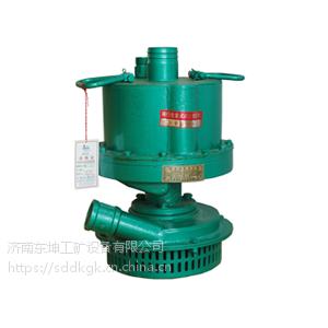 供应风动潜水泵厂家多少钱FWQB50-25风动潜水泵价格