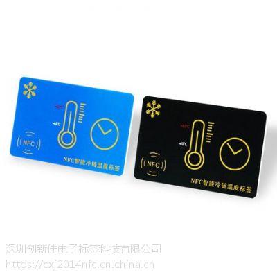 NFC手机就能读取运输中温度的数据,NFC智能冷链温度标签