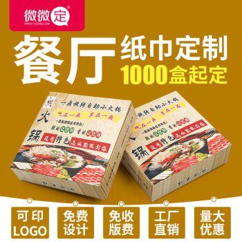纸巾定制火锅店餐饮定做广告餐巾纸可印LOGO微微定纸巾厂家