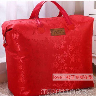 装棉被的包装结婚红色牛津纺包收纳衣服袋超加大婚庆冬被子手提袋