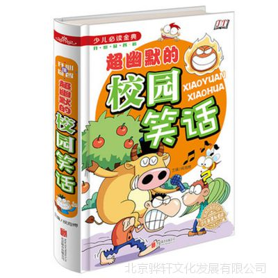 幽默的校园笑话故事书 精装版漫画书 少儿图书7-10岁儿童读物书