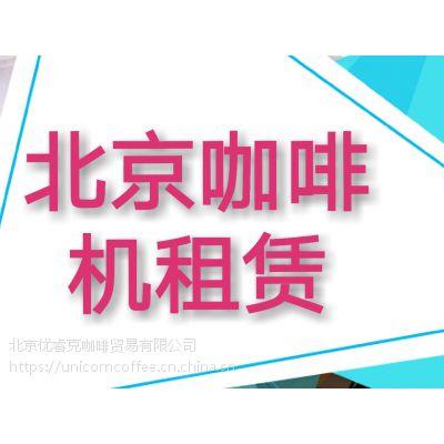 北京展会咖啡机租赁服务,租售各种商用咖啡机 德龙,咖乐美、优瑞~