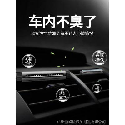 汽车载香水汽车出风口香薰膏摆件用持久淡香固体夹内除异味装饰品
