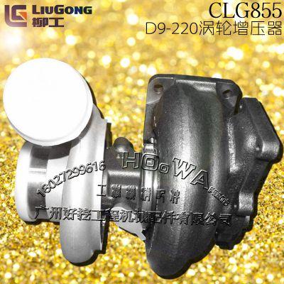 柳工855增压器_柳工CLG855装载机涡轮增压器