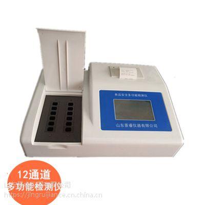 福建肉制品硼砂检测仪器厂家生产