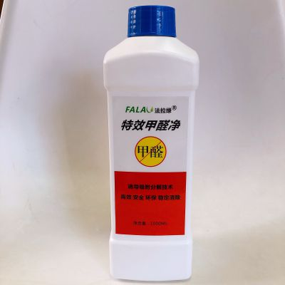 通知:效果非常好的除甲醛清除剂终于问世了,还出口给58个国家。