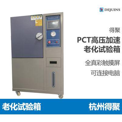 杭州得聚DJ-PCT高压加速老化试验箱PCT高压加速寿命试验机磁性材料老化试验机