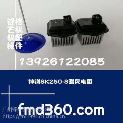 推挤优质神钢挖机配件SK200,SK250,SK350暖风电阻17820-20316,1782020