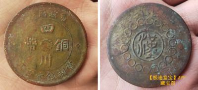 古币收藏:四川军政府铜币,收藏价值如何?