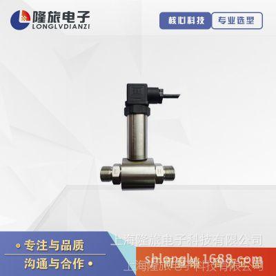 上海隆旅PTL801差压压力变送器 液体压力传感器  压力变送器