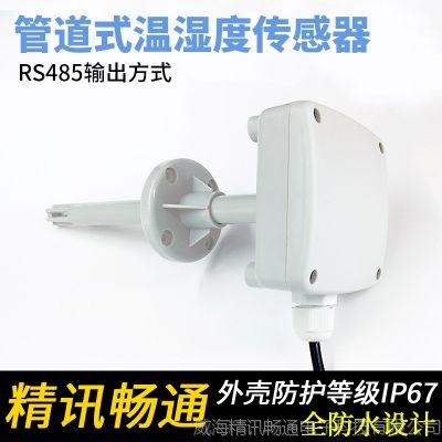 管道式温湿度传感器输出RS485 输出方式 温湿度变送器风管式