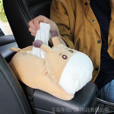 创意汽车用品扶手箱遮阳板纸巾抽挂式车载椅背抽纸盒车内卡通可爱