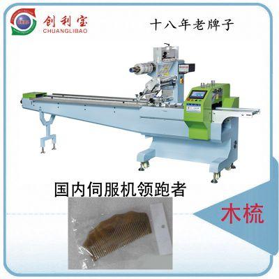 【佛山创利宝】中国供应 木工店PE膜包装实木梳的全自动枕式包装机