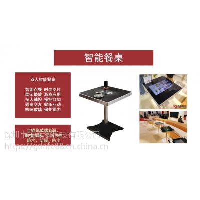 鑫飞智能餐桌无人点餐自助收银桌XF-GG32CC触摸屏点餐桌智能洽谈桌