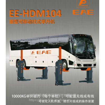 上海艾沃意特重型可移动举升机EE-HDM104抱胎式