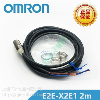 E2E-X2E1 2m光电式接近开关 欧姆龙/OMRON原装正品 千洲