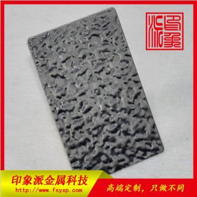 印象派金属不锈钢冲压厂家 冲压304蝉蛹纹装饰板材