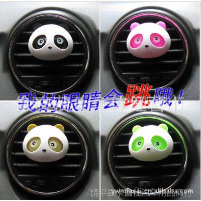 汽车熊猫风口香水 熊猫眼会跳空调出风口香水 车载香水 正厂款