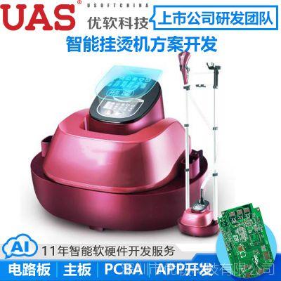 家用智能平板蒸汽挂烫机方案研发 感应立式挂烫机双杆手柄控温