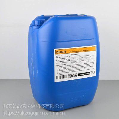 六盘水反渗透阻垢剂厂家艾克牌电厂循环水阻垢剂批发